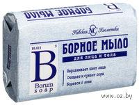 """Туалетное мыло """"Борное"""" (90 г)"""