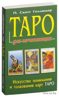 Таро для начинающих. Искусство понимания и толкования карт Таро. Скотт Голландер