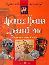 Древняя Греция. Древний Рим. Анна Вачьянц