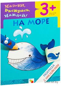 На море. Раскраска с наклейками. Для детей 3-5 лет. Наталья Мигунова