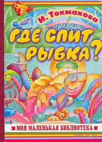 Где спит рыбка?. Ирина Токмакова