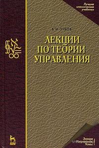 Лекции по теории управления. Владимир Зубов