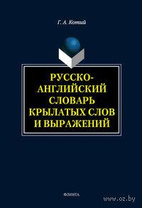 Русско-английский словарь крылатых слов и выражений. Галина Котий