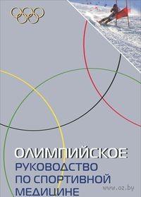 Олимпийское руководство по спортивной медицине. Мартин Швеллнус