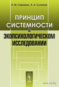 Принцип системности в экопсихологическом исследовании. Надежда Сараева, Алексей Суханов