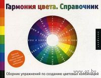 Гармония цвета. Справочник. Сборник упражнений по созданию цветовых комбинаций. Савахата Леса