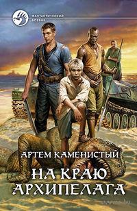 На краю архипелага (книга вторая). Артем Каменистый