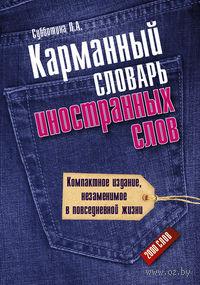 Карманный словарь иностранных слов. Людмила Субботина