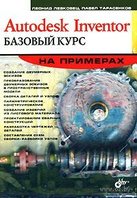 Autodesk Inventor. Базовый курс на примерах. Л. Левковец, П. Тарасенков, Ю. Сокуренко