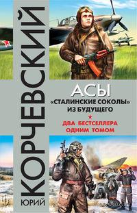 """Асы. """"Сталинские соколы"""" из будущего"""