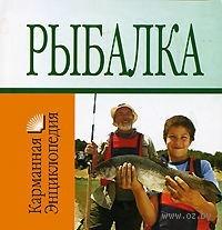 Рыбалка. Н. Белов