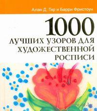 1000 лучших узоров для художественной росписи. Алан Гир