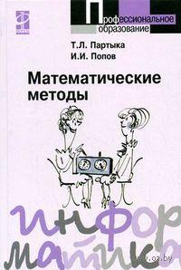 Математические методы. Татьяна Партыка, Игорь Попов