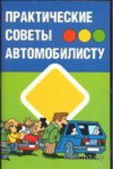 Практические советы автомобилисту. Александр Прозоров