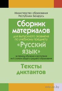 Сборник материалов для выпускного экзамена по учебному предмету