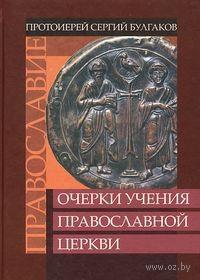 Православие. Очерки учения Православной Церкви. Сергий Булгаков