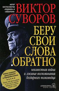 Беру свои слова обратно. Виктор Суворов
