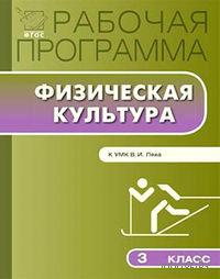 Физическая культура. 3 класс. Рабочая программа к УМК В. И. Ляха