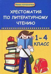 Хрестоматия по литературному чтению. 1-4 класс