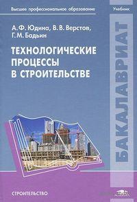 Технологические процессы в строительстве