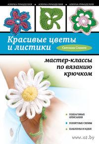 Красивые цветы и листики. Мастер-классы по вязанию крючком