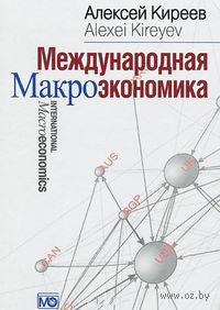 Международная макроэкономика