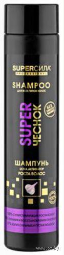 """Шампунь для волос """"Super чеснок"""" (500 мл)"""