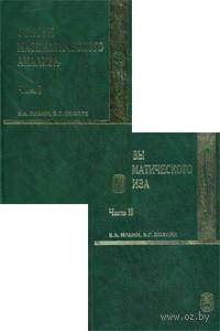 Основы математического анализа (в двух частях)