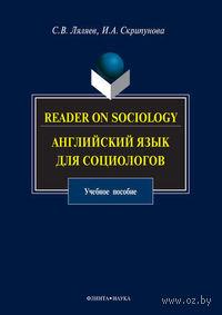 Reader on sociology. И. Скрипунова, С. Ляляев