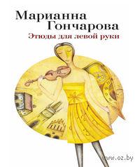 Этюды для левой руки. Марианна Гончарова