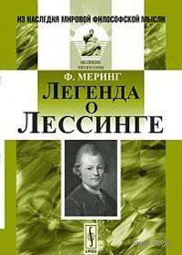 Легенда о Лессинге. Ф. Меринг