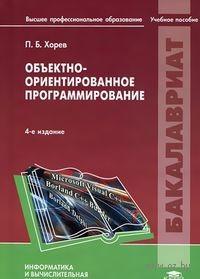 Объектно-ориентированное программирование. Павел Хорев
