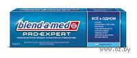 "Зубная паста Blend-a-Med Pro-Expert ""Все в одном. Свежая Мята"" (75 мл)"