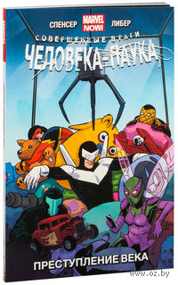 Совершенные враги Человека-Паука. Том 2. Преступление века (16+)