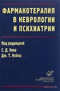 Фармакотерапия в неврологии и психиатрии. Дж. Койл