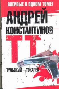Тульский-Токарев (м). Андрей Константинов