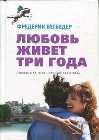 Любовь живет три года. Фредерик Бегбедер