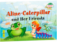Aline-Caterpillar and Her Friends. Татьяна Благовещенская