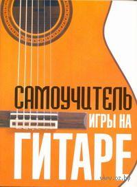 Самоучитель игры на гитаре. Фредерик Ноуд