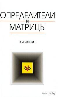 Определители и матрицы. Зенон Боревич