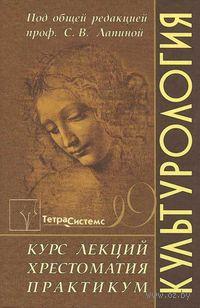 Культурология. Евгений Бабосов, С. Лапина, А. Жарикова