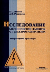 Исследование мероприятий защиты от электротравматизма. Борис Иванов, Анна Рязанцева