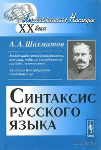 Синтаксис русского языка. Алексей Шахматов