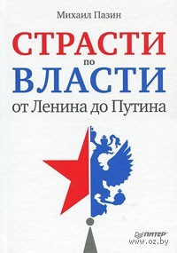 Страсти по власти. От Ленина до Путина. Михаил Пазин
