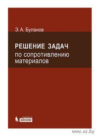 Решение задач по сопротивлению материалов. Эдуард Буланов