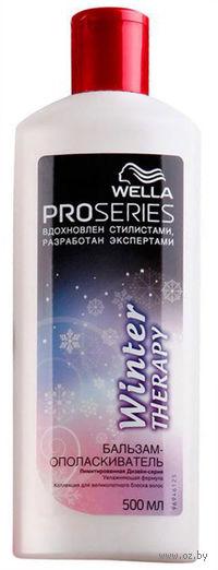 "Бальзам-ополаскиватель Wella Pro Series ""Winter Therapy"" (500 мл)"