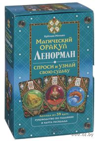 Магический оракул Ленорман (+ карты)