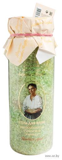 """Соль для ванн """"Успокаивающая"""" (800 г)"""