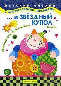 ... и звездный купол. Приключения клоуна и кометы. Ирина Лыкова