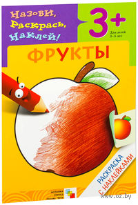 Фрукты. Раскраска с наклейками. Для детей 3-5 лет. Наталья Мигунова